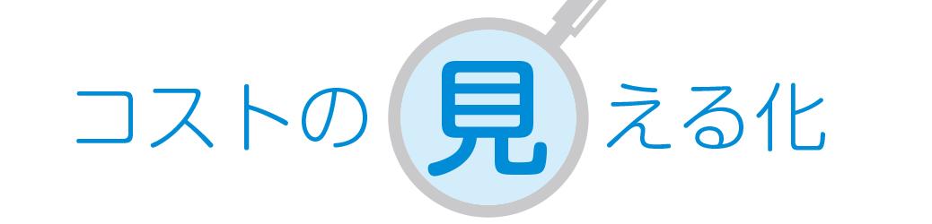 シンプルな原価管理ソフト 「コ・ミ・カ」